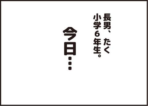 20180104覚えてしまった駆け引き5