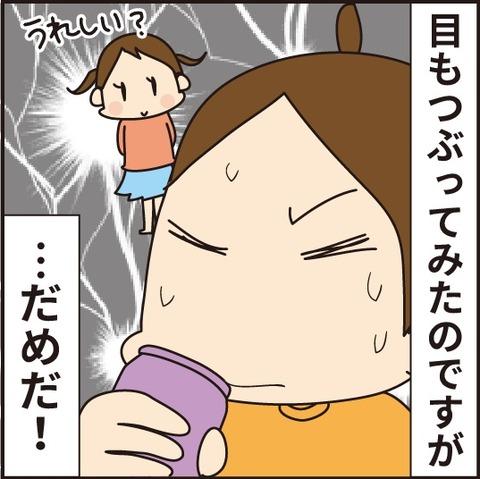 002かわいいジュース6