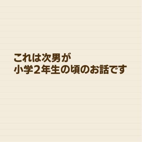 012驚きの解答2