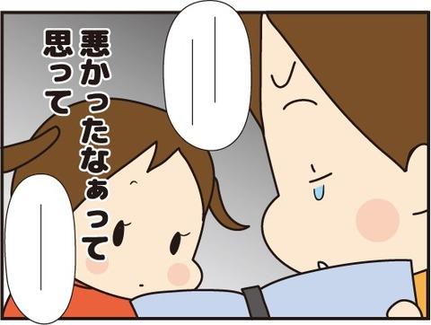 20180513おこりんぼママ4