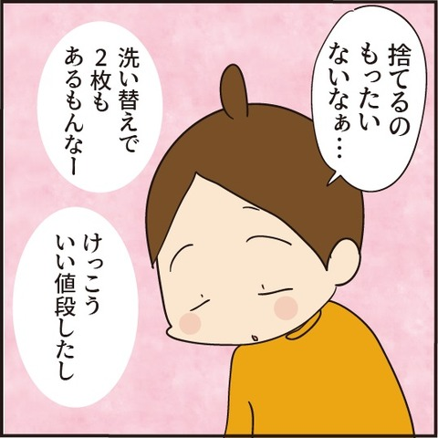 20210304ジャージおかん3