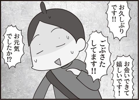 おじいさん番外編第5話3