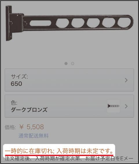 20190410物干し8