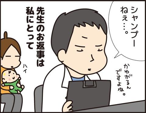 013乳児湿疹その5_3