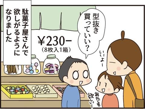 20190925型抜き2