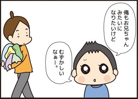 20180208お兄ちゃん大好き3