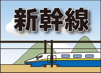 20160201新幹線1