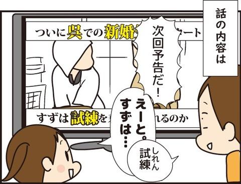 20180808松坂桃李ドラマ3
