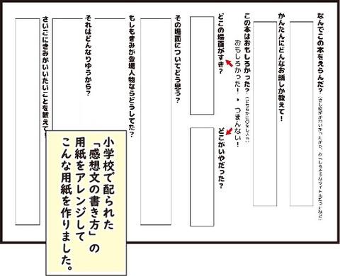 20180813読書感想文12