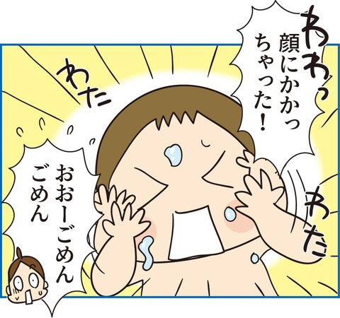 096お風呂二人目2
