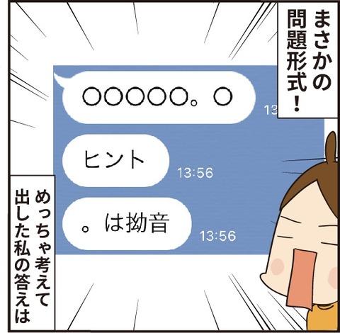 20201108黒平まんじゅう3