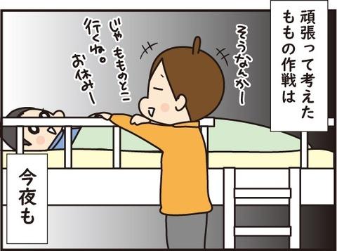 20181010長女の作戦3