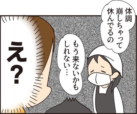 20190418魚屋さんの異動4