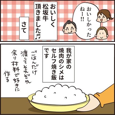 20210426松坂牛5