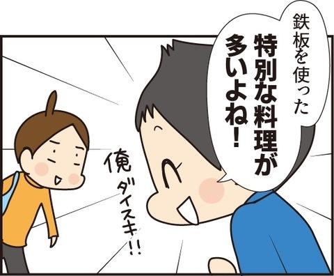 20181013鉄板料理5