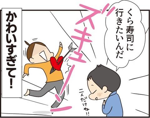 20190308くら寿司4