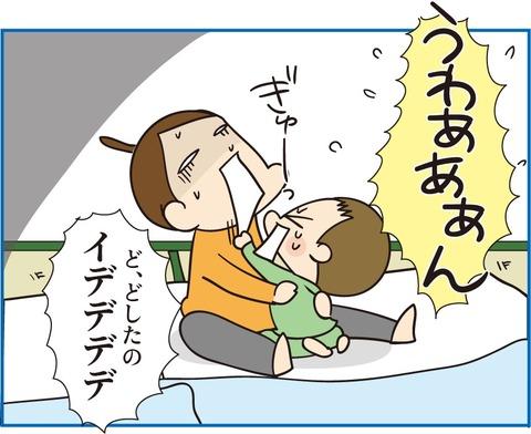 105夜泣きの違い1
