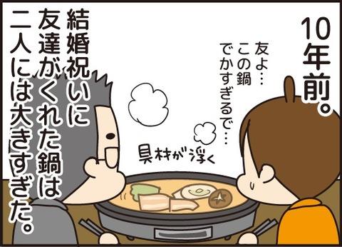 20171212鍋歴史1