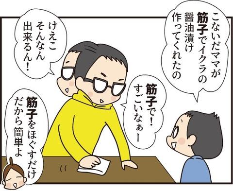 20191015とびこと筋子3