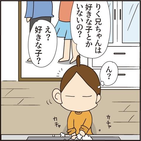 20200719恋愛事情1