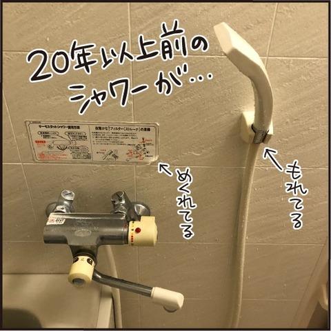 20201031水栓業者8