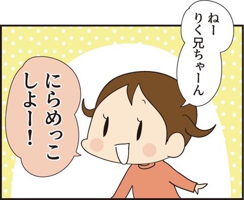20191002にらめっこ1