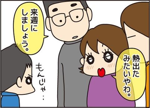20161112もんじゃ2