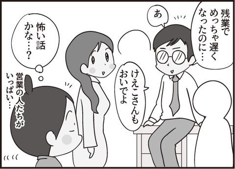 おじいさん番外編第9話3