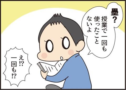 20190610墨すらない2