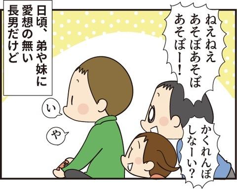 20190808長男のyoutube2