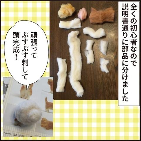 003羊毛フェルト3