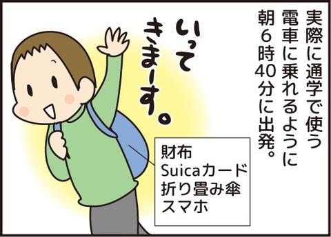 20180406たくの冒険2