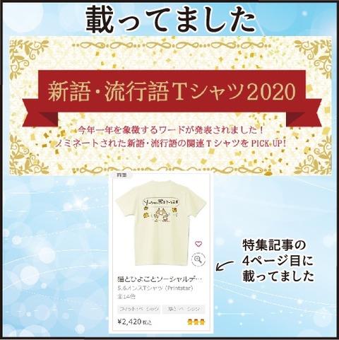 20210110Tシャツ2