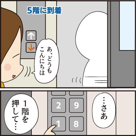 20210309エレベーターが怖い瞬間3