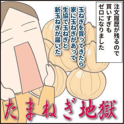 20210912生協間違い3