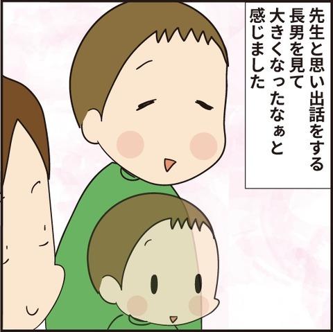 20210303塾最後6