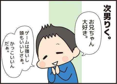 20180208お兄ちゃん大好き2