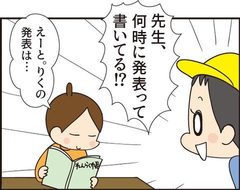 20190307授業参観3