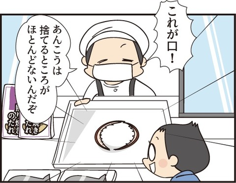 20190720魚屋のおじさん4