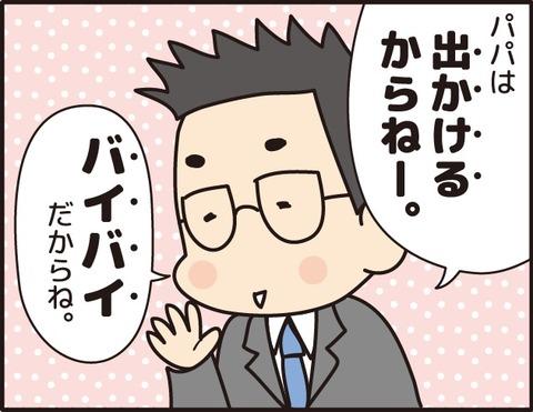 014後追い3