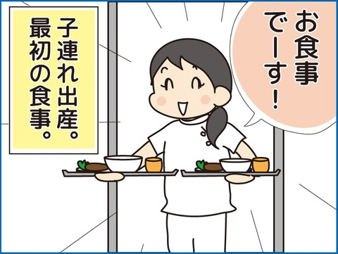 015子連れ出産最初の食事1