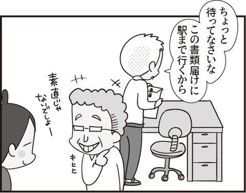 おじいさん第27話4