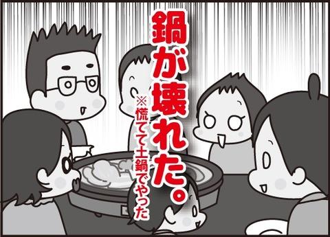 20171212鍋歴史4