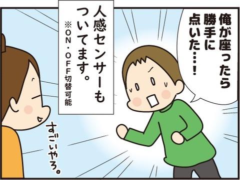 デスクライト体験記19