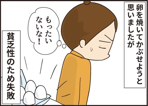 20191010オムライス4