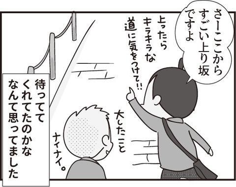 おじいさん第21話5