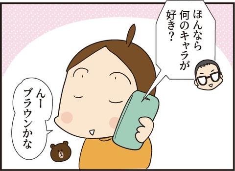 20191218けえこ誕生日2