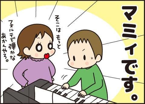 20180401ピアノを弾く理由5
