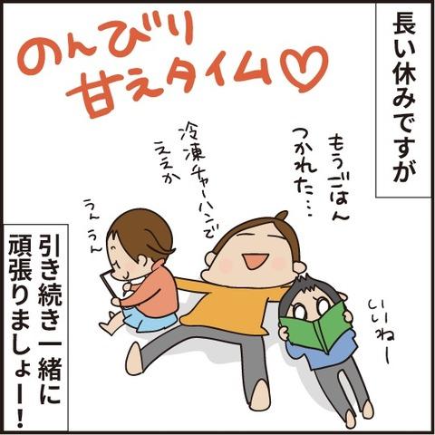 20200317甘える4