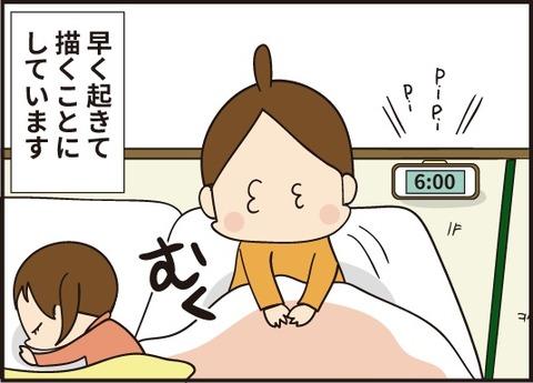 20190726早く起きちゃう2